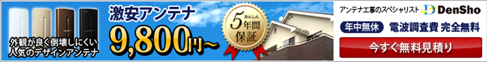 (株)電翔