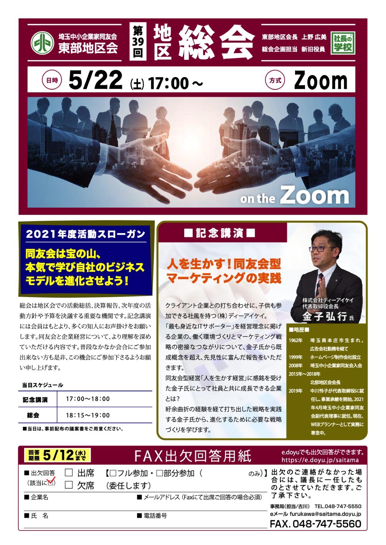 同友会2021年5月例会_総会印刷用